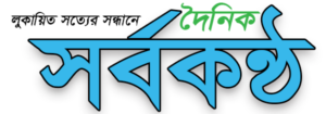 দৈনিক সর্বকণ্ঠ - Daily SorboKantha - Bangla Newspaper - Bangla News