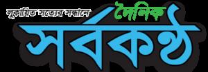 দৈনিক সর্বকণ্ঠ - Daily SorboKantha - Bangla Newspaper - Bangla News